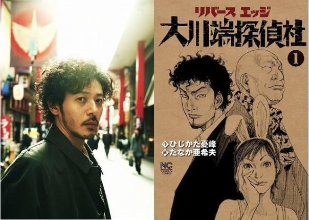 Ribasu_Ejji_Ookawabata_Tanteisha-a000