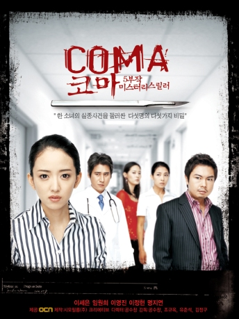 Coma_(2006-South_Korea-OCN)